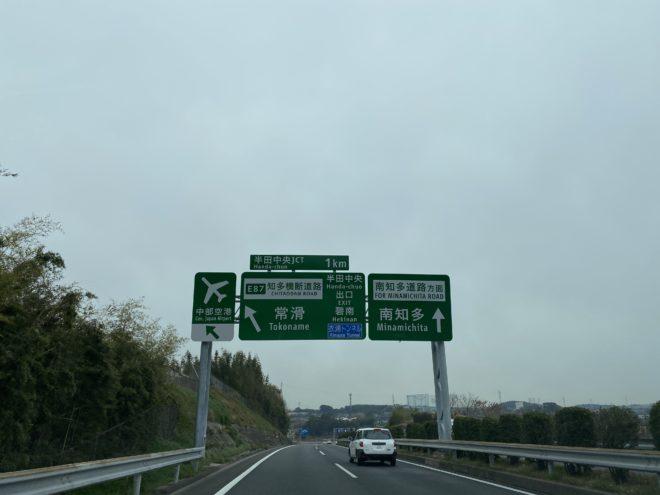 名古屋市緑区からの高速講習